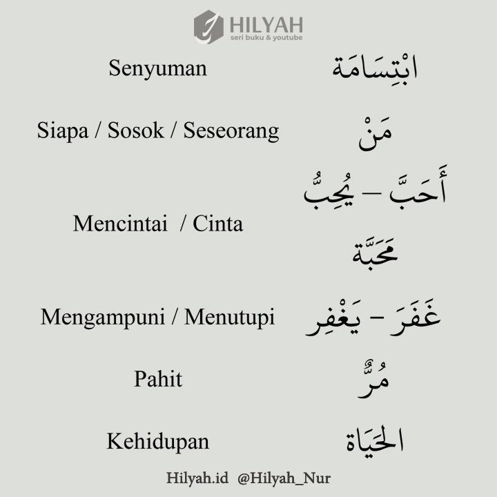 belajar bahasa arab, hilyah