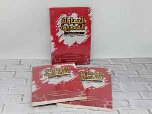 Bahasa Arab Amiyah, Kursus Bahasa Arab Online, Mutiara Kata Bahasa Arab