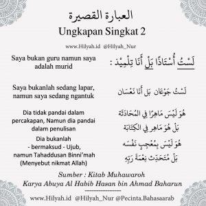 Ibaroh Al Qoshiroh, Uslub Bahasa arab, ungkapan singkat bahasa arab