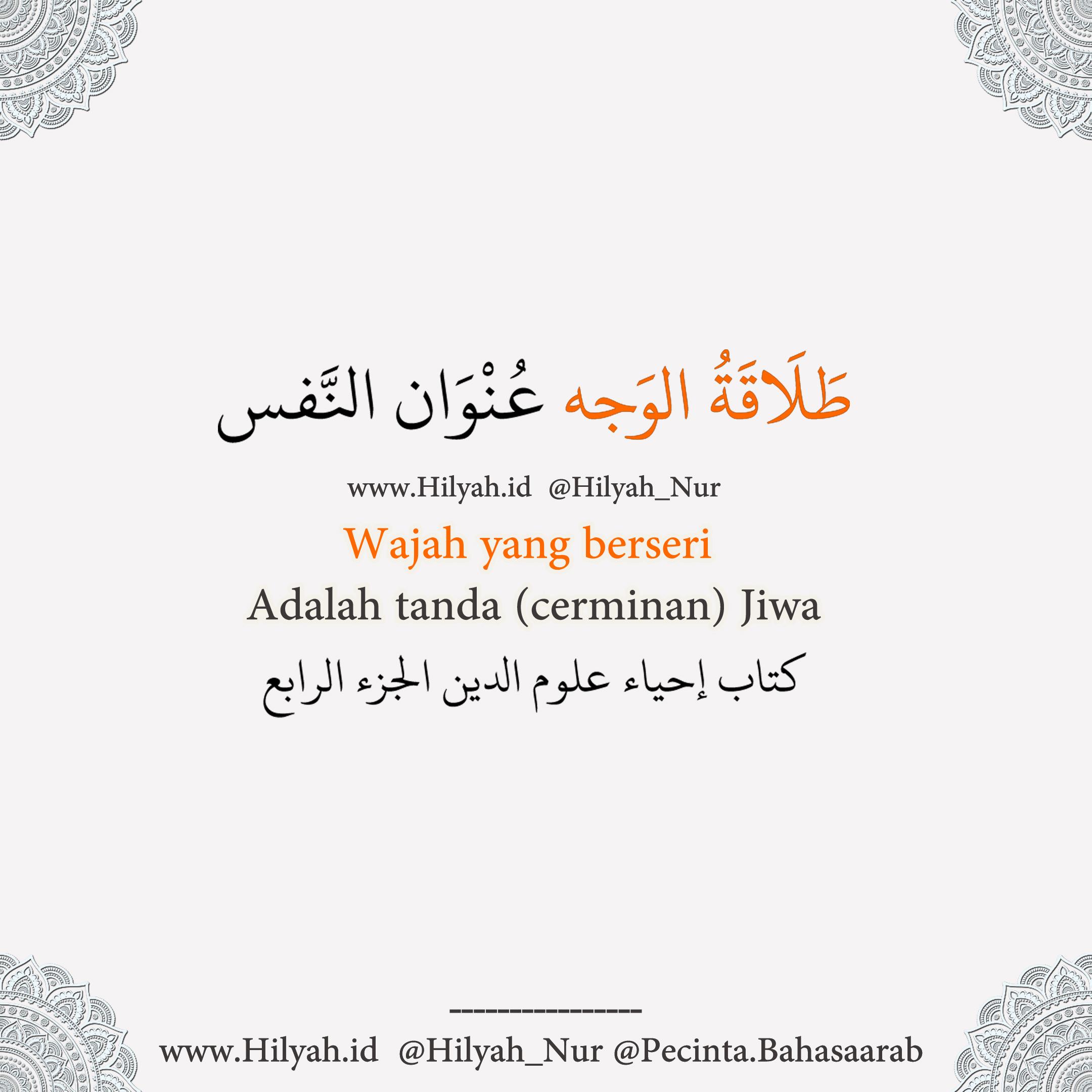 Quotes Kutipan Bahasa Arab Archives Hilyah Belajar Bahasa Arab Online
